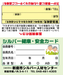 健康安全カード_表